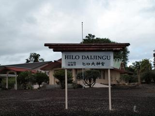 ヒロ大神宮Hilo Daijingu